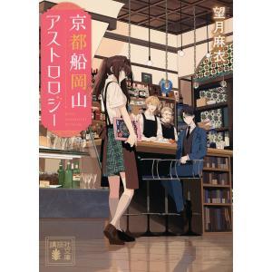 毎日クーポン有/ 京都船岡山アストロロジー/望月麻衣|bookfan PayPayモール店