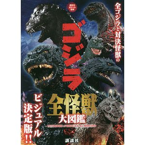 〔予約〕ゴジラ全怪獣大図鑑 /講談社
