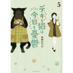 日曜はクーポン有/ デキる猫は今日も憂鬱 5/山田ヒツジ|bookfan PayPayモール店