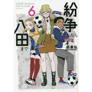〔予約〕紛争でしたら八田まで 6/田素弘|bookfan PayPayモール店