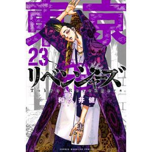 〔予約〕東京卍リベンジャーズ 23/和久井健|bookfan PayPayモール店