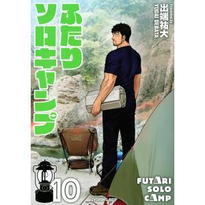 〔予約〕ふたりソロキャンプ 10/出端祐大|bookfan PayPayモール店