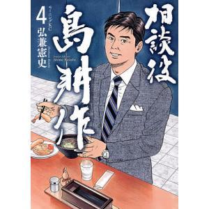 〔予約〕相談役島耕作 4/弘兼憲史