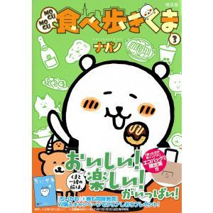 〔予約〕MOGUMOGU食べ歩きくま(3)限定版 /ナガノ|bookfan PayPayモール店