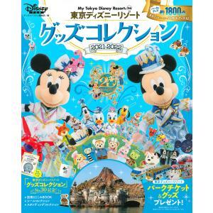 毎日クーポン有/ 東京ディズニーリゾートグッズコレクション 2021−2022/ディズニーファン編集部の画像