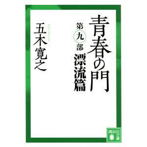 毎日クーポン有/ 青春の門 第9部/五木寛之|bookfan PayPayモール店
