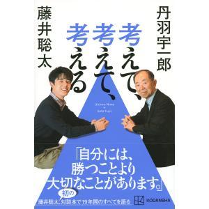 毎日クーポン有/ 考えて、考えて、考える/丹羽宇一郎/藤井聡太