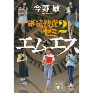 毎日クーポン有/ エムエス/今野敏|bookfan PayPayモール店