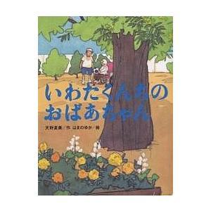 いわたくんちのおばあちゃん/天野夏美/はまのゆか/子供/絵本|boox