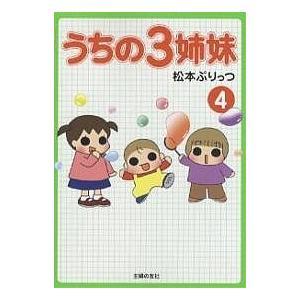 うちの3姉妹 4/松本ぷりっつ