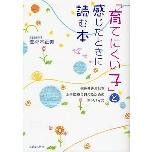 著:佐々木正美 出版社:主婦の友社 発行年月:2008年07月 キーワード:子育て しつけ