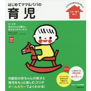 はじめてママ&パパの育児 0〜3才の赤ちゃんとの暮らしこの一冊で安心!/五十嵐隆/主婦の友社