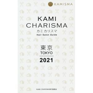 日曜はクーポン有/ KAMI CHARISMA東京 Hair Salon Guide 2021/KA...