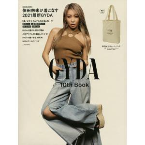 〔予約〕GYDA 10th Book