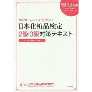 日本化粧品検定2級・3級対策テキスト コスメの教科書/日本化粧品検定協会/小西さやか