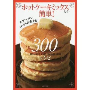 ホットケーキミックスなら簡単!300レシピ/主婦の友社/レシピ