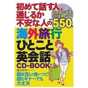 初めて話す人、通じるか不安な人の海外旅行ひとこと英会話CD−BOOK/藤田英時/旅行