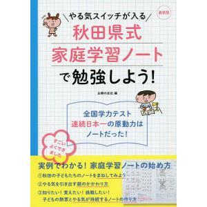 毎日クーポン有/ やる気スイッチが入る秋田県式家庭学習ノートで勉強しよう!/主婦の友社