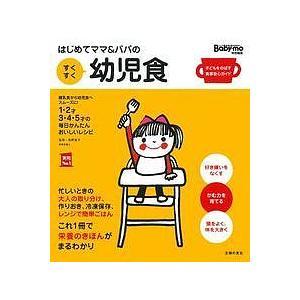 はじめてママ&パパのすくすく幼児食 1才〜5才の成長を支える食事はこの1冊で安心! 離乳食から幼児食...