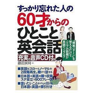 すっかり忘れた人の60才からのひとこと英会話/藤田英時/旅行