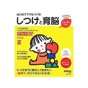 はじめてママ&パパのしつけと育脳 0−3才までに絶対しておきたい「脳育て」のコツがよくわかる!/成田奈緒子/主婦の友社