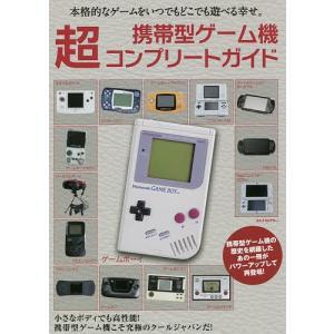 携帯型ゲーム機超コンプリートガイド 永久保存版/レトロゲーム...