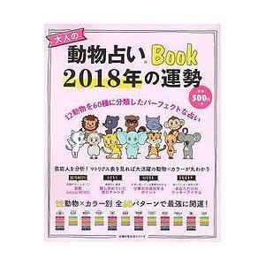 大人の動物占いBook2018年の運勢