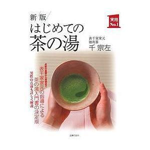 はじめての茶の湯/千宗左