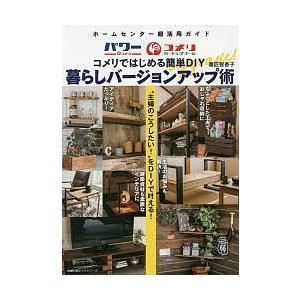コメリではじめる簡単DIY暮らしバージョンアップ術 ホームセンター超活用ガイド/番匠智香子