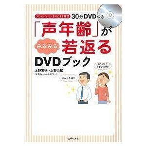 著:上野実咲 著:上野由紀 出版社:主婦の友社 発行年月:2018年07月 キーワード:健康