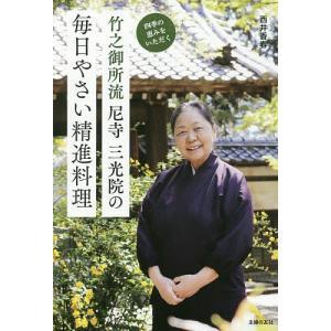 著:西井香春 出版社:主婦の友社 発行年月:2019年06月 キーワード:料理 クッキング