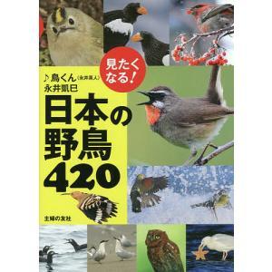 見たくなる!日本の野鳥420/♪鳥くん/永井凱巳