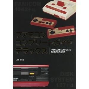 ファミコンコンプリートガイドデラックス/山崎功