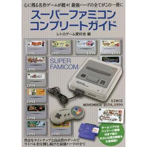 〔予約〕スーパーファミコンコンプリートガイド/レトロゲーム愛好会