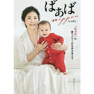 ばぁばニッポン 「ばぁば」の愛とパワーが日本を支える