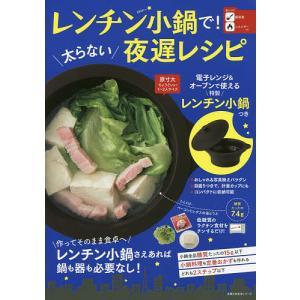 レンチン小鍋で!太らない夜遅レシピ/レシピ