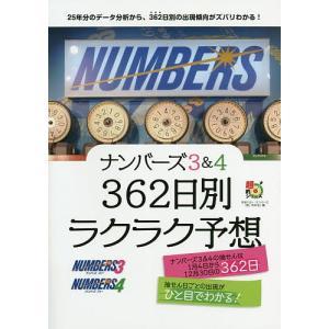 ナンバーズ3&4 362日別ラクラク予想/月刊「ロト・ナンバーズ『超』的中法」