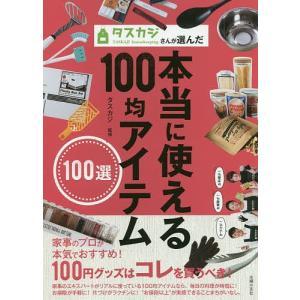 〔予約〕タスカジさんが選んだ本当に使える100均アイテム100選/タスカジ