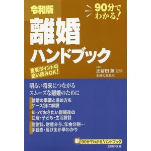 離婚ハンドブック 令和版 90分でわかる!/比留田薫/主婦の友社