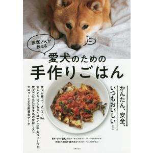 獣医さんが教える愛犬のための手作りごはん かんたん、安全、いつもおいしい!/主婦の友社/小林豊和