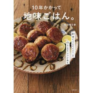 日曜はクーポン有/ 10年かかって地味ごはん。 料理ができなかったからこそ伝えられるコツがある/和田明日香/レシピ|bookfan PayPayモール店