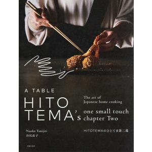 日曜はクーポン有/ HITOTEMAのひとてま The art of Japanese home c...