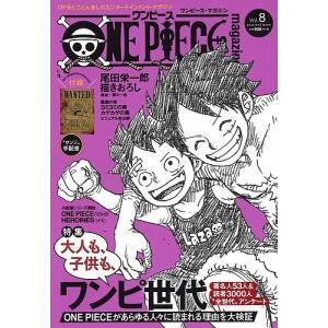 日曜はクーポン有/ ONE PIECE magazine Vol.8/尾田栄一郎