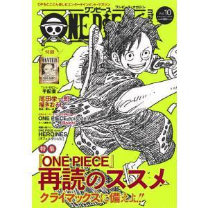 日曜はクーポン有/ ONE PIECE magazine Vol.10/尾田栄一郎