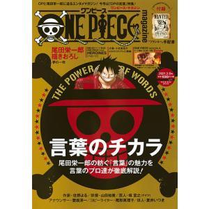 日曜はクーポン有/ ONE PIECE magazine Vol.11/尾田栄一郎
