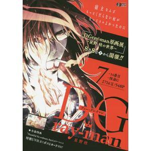 D.Gray-man 7 14番目//星野桂