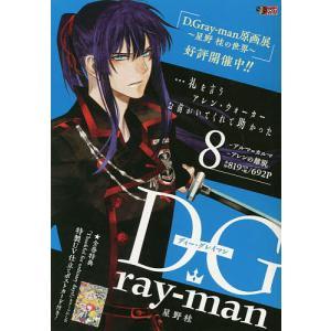 D.Gray-man 8 アルマ=カ/星野桂