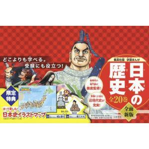 日本の歴史 集英社版学習まんが 全面新版 2020年度特典つき 20巻セット/設楽博己