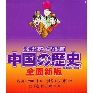 学習漫画 中国の歴史 全面新版 全11巻