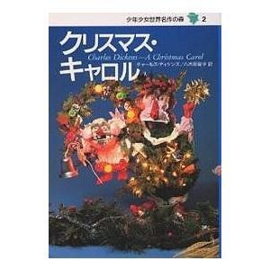 クリスマス・キャロル/チャールズ・ディケンズ/八木田宜子